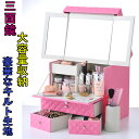 メイクボックス ピンク 三面鏡 コスメボックス 送料無料 鏡付き 化粧...