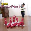 【送料無料】ソフトボウリングセット   ボーリング セット ボール 室内 子供 おもちゃ 玩具 ゴム 遊べる ピン 収納鞄 ボーリングセット 玉 球技 ボール遊び ストライク 手軽 簡単