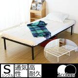 パイプベッド シングルサイズ  ベッド シングルベッド ベッドフレーム メッシュ 新生活 一人暮らし 通気性 学生 軽量 湿気対策 Sベッド Sサイズ ベット シングルベット フレーム スチール アイアン おしゃれ シンプル パイプ ベッド フレームのみ ベッドフレーム ベット