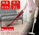 マキタ コードレスクリーナー CL110DW     makita 充電式 掃除機 集塵機 掃除 リチウムイオン 充電式クリーナー コンパクト