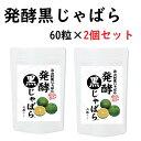 【入浴剤プレゼント!】発酵黒じゃばら(60粒入り×2個セット...