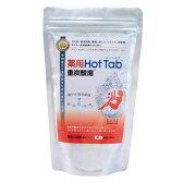 【定期購入で10%OFF】(送料無料)(ポイント10%)薬用ホットタブ重炭酸湯30錠入り/もう入浴剤とは言わせない/高機能タブレット入浴剤/血流促進/ご連絡頂ければいつでもストップできます。