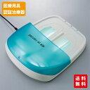 家庭用紫外線治療器 New UVフットケア CUV-5 医療機器認証 水虫 治療 紫外線 水虫菌 白癬菌 殺菌