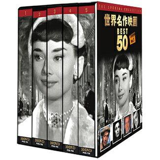 銀幕のスター達が輝いていた時代が蘇る!世界名作映画 BEST50 SPECIAL DVD & 世界名作映画 SPECIAL 10DVD (計60枚)