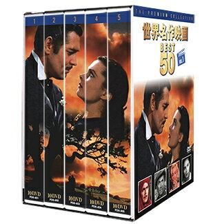 銀幕のスター達が輝いていた時代が蘇る!世界名作映画 BEST50 PREMIUM DVD & 世界名作映画 PREMIUM 10DVD (計60枚)