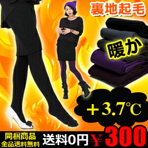 {Lucky item}・【Family Heat】[500円⇒300円!!]≪最終入荷済み!売切れごめん≫送料無料+3.7℃...