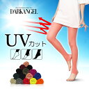 UVカットタイツ / レギンス / トレンカ 紫外線対策 +3.7℃温...