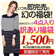 【訳あり福袋】※数量限定※訳ありだから出来たこの価格!Sランク(新品)4点入り1500円!福袋…