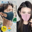 冷感マスク 接触冷感 夏マスク 洗えるマスク 飛沫対策 大人