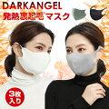 冬に暖かい♪発熱素材のマスクのおすすめ