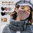 秋冬マスク 立体マスク 立体構造 2枚セット ピンク ベージ