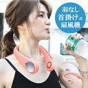 あす楽 【正規品 6ヶ月保証 日本語説明書】 扇風機 首かけ