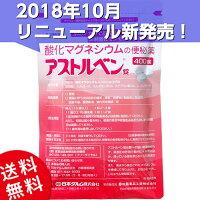 【第3類医薬品】便秘薬アストルベン400錠(astolven)