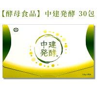 【初回限定】酵母食品中建発酵30包(15日分)