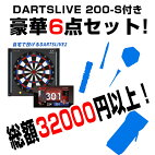 【数量限定!ダーツボードDARTSLIVE200-S付き】HAPPYBAG