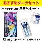 ダーツセット【ダーツお買い得セット】タングステン85%チャロアイト(Tungsten85%Charoite)×Clicシャフト・フライト付き3点セット