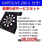 【数量限定】総額36000円以上!ダーツボード「DARTSLIVE200-S」タングステンバレル付きHAPPYBAG