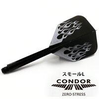 【ダーツ、フライト、シャフト】CONDOR(コンドル)【ファイヤー】【スモールL】【ブラック地×ホワイト印刷】