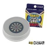 アクセサリー ディークラフト D.craft DARTS GRIP ダーツグリップ 滑り止め