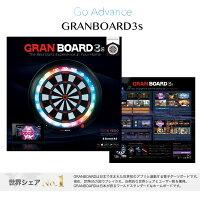 予約数量限定GRANBOARD3swhiteeditionグランボード3sホワイトエディション白電子ダーツボードソフトボード
