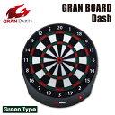 電子ダーツボード GRAN BOARD Dash(ダッシュ) グリーン (メール便不可)