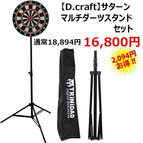 ダーツ TRiNiDAD マルチダーツスタンド【D.craft】プロフェッショナル ボード サターンセット