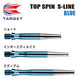 ダーツ シャフト TARGET TOP SPIN S-LINE Sライン ブルー(メール便OK/2トリ)