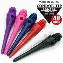 ダーツ CONDOR(コンドル) TIP(ティップ)(メール便OK/3トリ)condor tip