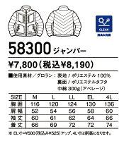 自重堂防寒ジャンパー58300