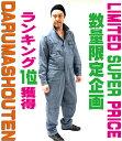 ★ランキング1位【つなぎ】が【送料無料】★SUPER SALE価格!!数量限定オールシーズン生地の...