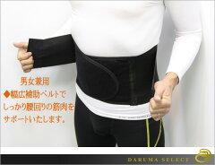 4本のバーで腰を支える腰痛ベルト!一般的な白でない黒で目立たないコルセットです。幅広で、腰...