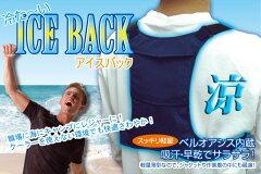 【アイスリュック】・保冷・保冷剤2個入・雪枕首を冷やす・保冷剤入り・熱中症・熱中症対策節電...