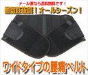 【送料無料】日本製の特注腰痛ベルトは価格と機能がウリのセミワイドタイプ!【機能性と通気性を重視した腰痛ベルト】【秋冬】