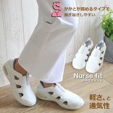 ナースシューズ ナースフィット f-002 男女兼用 メンズ レディース ナーススニーカー 疲れにくい 看護士 看護師 病院 医療用
