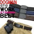 【送料無料】DOGMAN ドッグマン ワークベルト 0710 ワンタッチバックル 作業ベルト 作業服 作業着【ベルト】【ベルト メンズ】【ベルト 作業用】