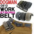 【送料無料】DOGMAN ドッグマン ワークベルト 0810 作業ベルト 作業服  作業着
