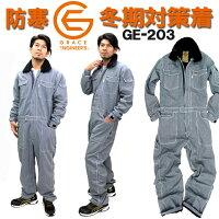防寒つなぎ【GE-203】