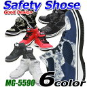 【ハイカット安全靴】MG-5590 キャンバスタイプの安全靴 安全スニーカー【迷彩】【カモフラ】【喜多 MG5590】【キャンバス】【メッシュ】【安全靴 おしゃれ】SAFETY SHOES セフティーシューズ【迷彩柄】