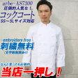 [社名刺繍無料]コックコート 長袖 シワになりにくい 男女兼用 arbe アルべ AS-7300 厨房 レストラン 飲食店