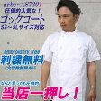 半袖コックコート arbe アルべ AS-7301 【男女兼用】カフェ 飲食店 サービス業 制服 レストラン 厨房 チトセ