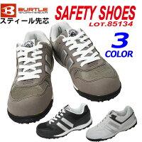 【送料無料】バートルBURTLE808安全靴セーフティフットウェアスニーカータイプ【安全靴おしゃれ】【安全靴ローカット】【クロカメ】