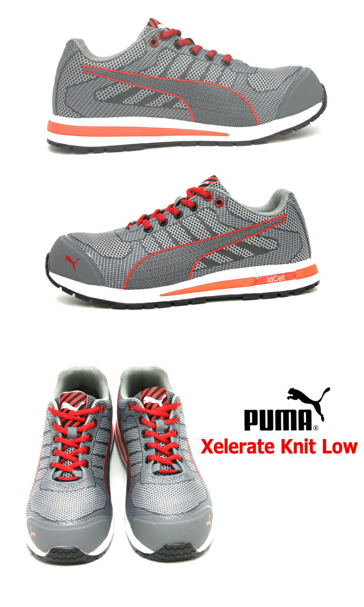 プーマ 安全靴 エクセレイト・ニット・ロー(Xelerate Knit Low)