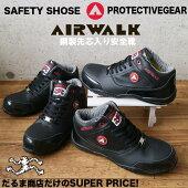 aw-530aw-540ミドルカット安全靴おしゃれ【エアーウォーク安全靴】【airwalkAIRWALK】【安全スニーカーブーツ】セフティースニーカー安全靴作業用安全靴鉄芯入り安全靴