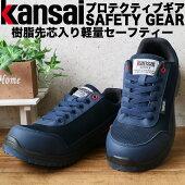 【KAS-300/KAS-310】ハイグリップ安全靴【安全靴】【安全靴スニーカー】KANSAIデザインのセフティースニーカー安全靴