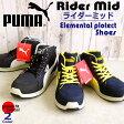 【送料無料】PUMA プーマ 安全靴 ライダー・ミッド Rider Mid スニーカータイプ ハイカット安全靴 日本規格 紐タイプ おしゃれ セフティースニーカー 作業用安全靴 64.350.0 64.351.0