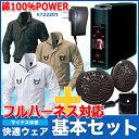 【送料無料】快適ウェア 空調服 基本セット V722201 ...