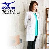 uniteドクターコート(女性用)MZ-0107