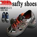 寅壱 安全靴 0282-964 ローカット【スニカータイプ】【安全靴 ...