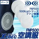 だるま商店で買える「空調服 ジーベック 500Kcalシリーズ用ファン保護ネット 4枚セット FNP500 空調服用 オプションパーツ XEBEC」の画像です。価格は331円になります。