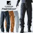 I'Z FRONTIER アイズフロンティア 7162 ダブルアクティブ カーゴパンツ ストレッチ 作業服 作業服 7160シリーズ